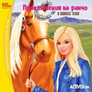 Barbie: Приключения на ранчо [PC-CD, Jewel]